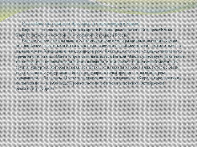 Ну а сейчас мы покидаем Ярославль и отправляемся в Киров! Киров — это дов...