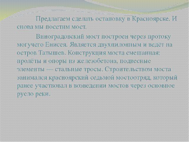 Предлагаем сделать остановку в Красноярске. И снова мы посетим мост. Вино...
