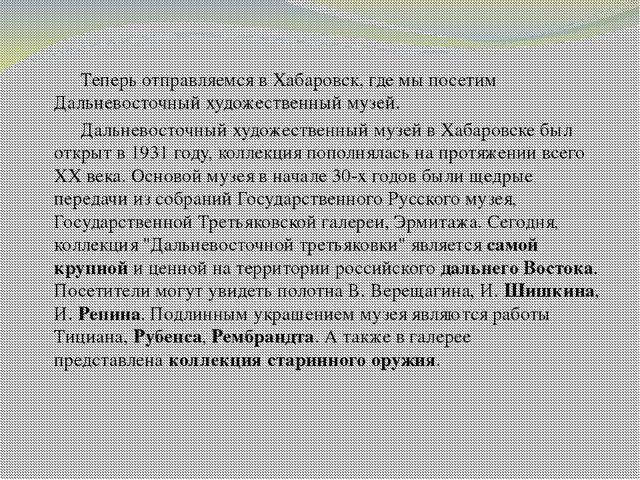 Теперь отправляемся в Хабаровск, где мы посетим Дальневосточный художествен...