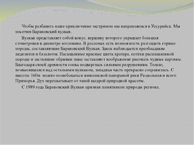 Чтобы разбавить наше приключение экстримом мы направляемся в Уссурийск. Мы...