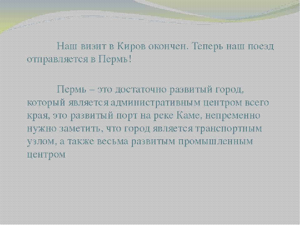 Наш визит в Киров окончен. Теперь наш поезд отправляется в Пермь!  Перм...