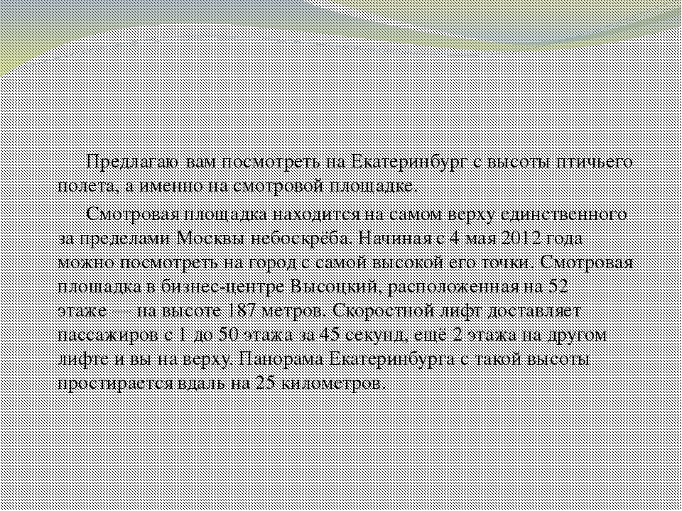 Предлагаю вам посмотреть на Екатеринбург с высоты птичьего полета, а именн...