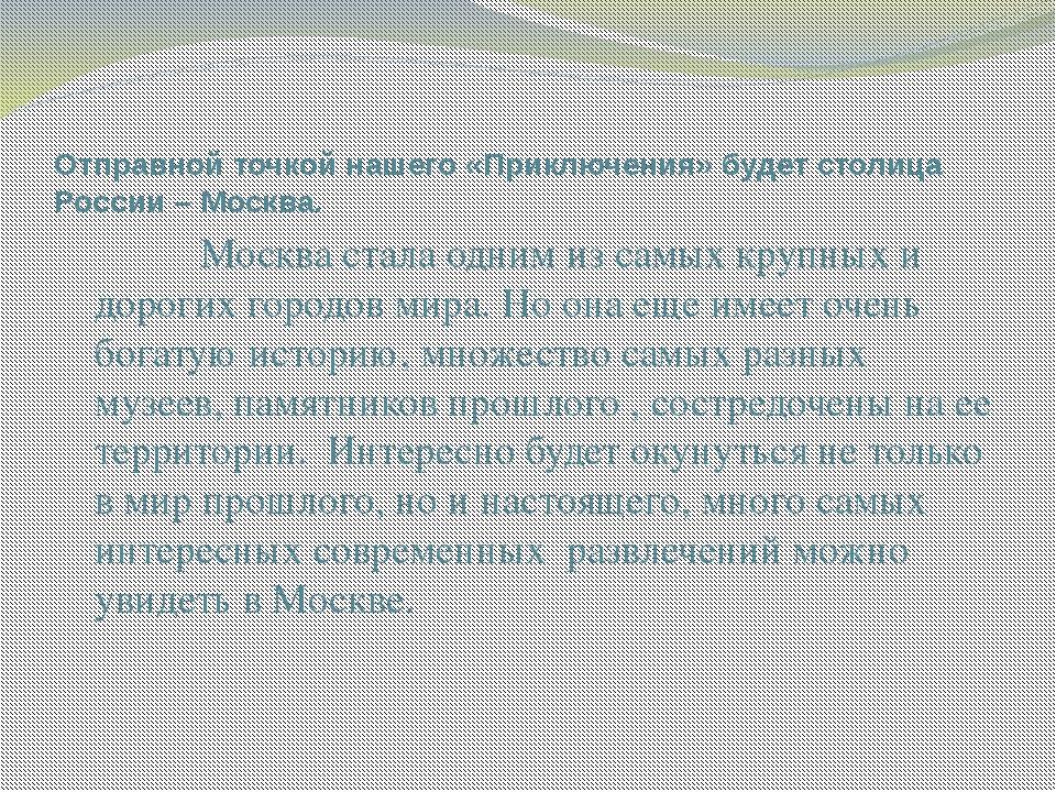 Отправной точкой нашего «Приключения» будет столица России – Москва. Москва...