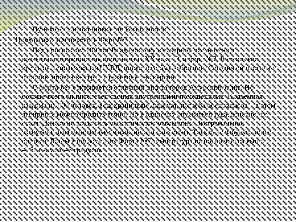 Ну и конечная остановка это Владивосток! Предлагаем вам посетить Форт №7....