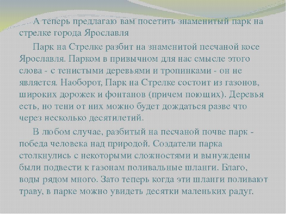 А теперь предлагаю вам посетить знаменитый парк на стрелке города Ярославл...