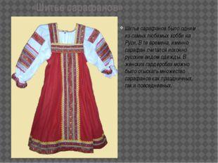 «Шитье сарафанов» Шитье сарафанов было одним из самых любимых хобби на Руси.