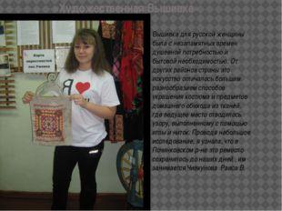 «Художественная Вышивка» Вышивка для русской женщины была с незапамятных врем