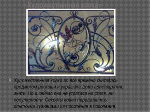 «Художественная ковка» Художественная ковка во все времена считалась предмето