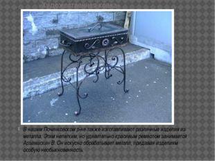 «Художественная ковка» В нашем Починковском р-не также изготавливают различны