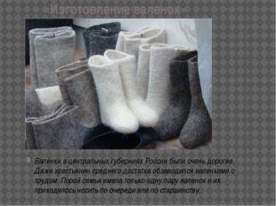 «Изготовление валенок» Валенки в центральных губерниях России были очень доро