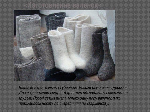 «Изготовление валенок» Валенки в центральных губерниях России были очень доро...