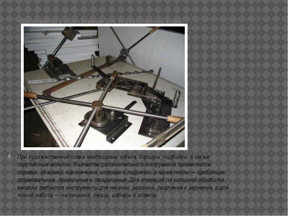 «Инструменты и оборудование для Художественной ковки» При художественной ковк...