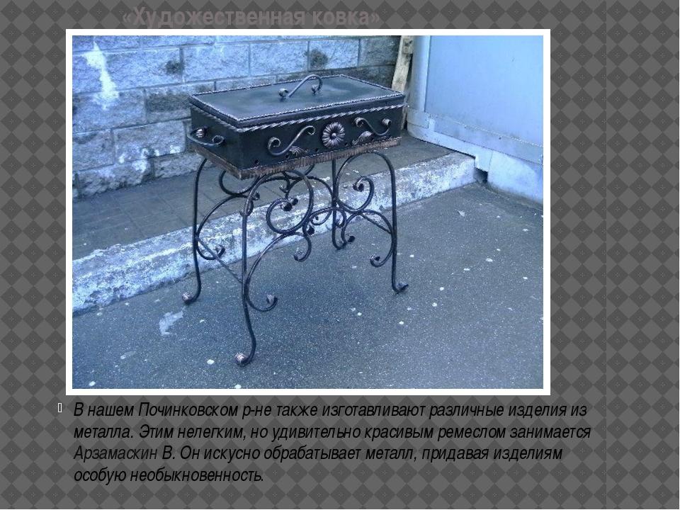 «Художественная ковка» В нашем Починковском р-не также изготавливают различны...