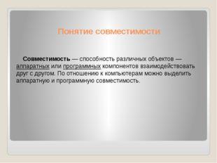 Понятие совместимости Совместимость — способность различных объектов—аппарат