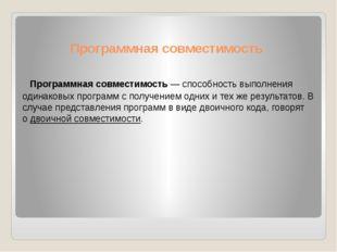 Программная совместимость Программная совместимость — способность выполнения