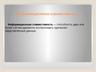 Информационная совместимость Информационная совместимость— способность двух