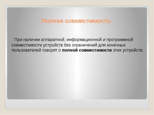 Полная совместимость При наличии аппаратной, информационной и программной сов
