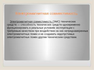 Электромагнитная совместимость Электромагнитная совместимость (ЭМС) техническ