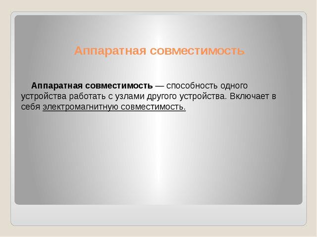 Аппаратная совместимость Аппаратная совместимость— способность одного устрой...