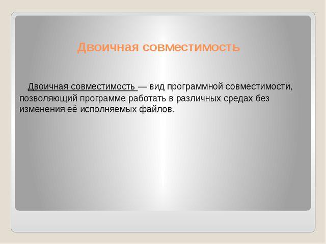 Двоичная совместимость Двоичная совместимость — видпрограммной совместимости...