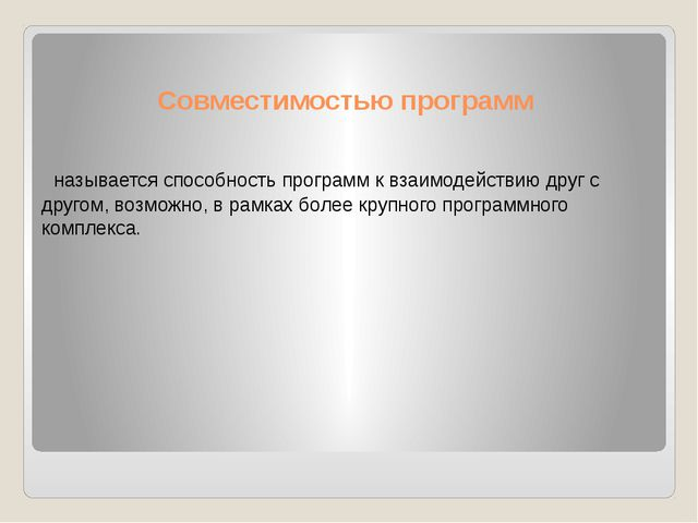 Совместимостью программ называется способность программ к взаимодействию друг...