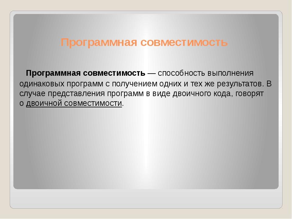 Программная совместимость Программная совместимость — способность выполнения...