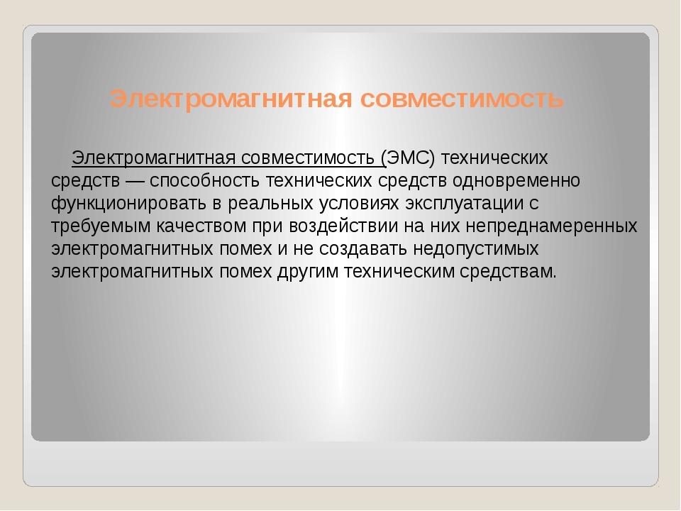 Электромагнитная совместимость Электромагнитная совместимость (ЭМС) техническ...