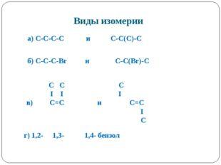 Виды изомерии а) С-С-С-С и С-С(С)-С б) С-С-С-Br и C-C(Br)-C С С С I I I в