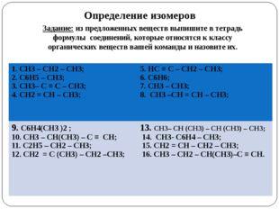 Определение изомеров Задание: из предложенных веществ выпишите в тетрадь форм