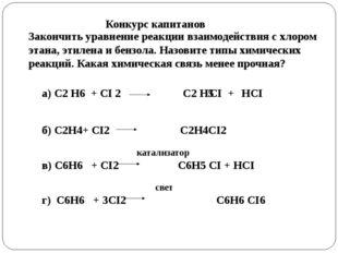 Закончить уравнение реакции взаимодействия с хлором этана, этилена и бензола