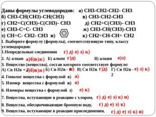 Даны формулы углеводородов: а) CH3-CH2-CH2- CH3 б) CH3-CH(CH3)-CH(CH3) в) CH