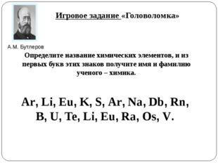 Игровое задание «Головоломка» Определите название химических элементов, и из