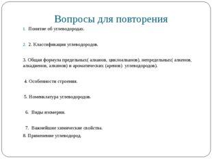 Понятие об углеводородах. 2. Классификация углеводородов. 3. Общая формула пр