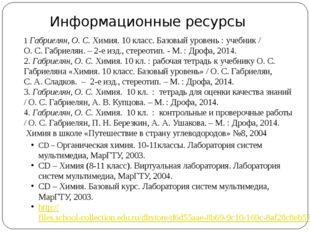 Информационные ресурсы 1 Габриелян, О. С. Химия. 10 класс. Базовый уровень :