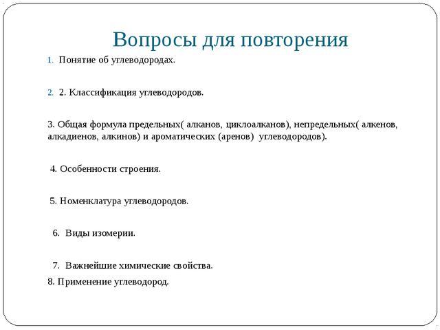 Понятие об углеводородах. 2. Классификация углеводородов. 3. Общая формула пр...