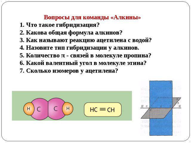 Вопросы для команды «Алкины» 1. Что такое гибридизация? 2. Какова общая форму...