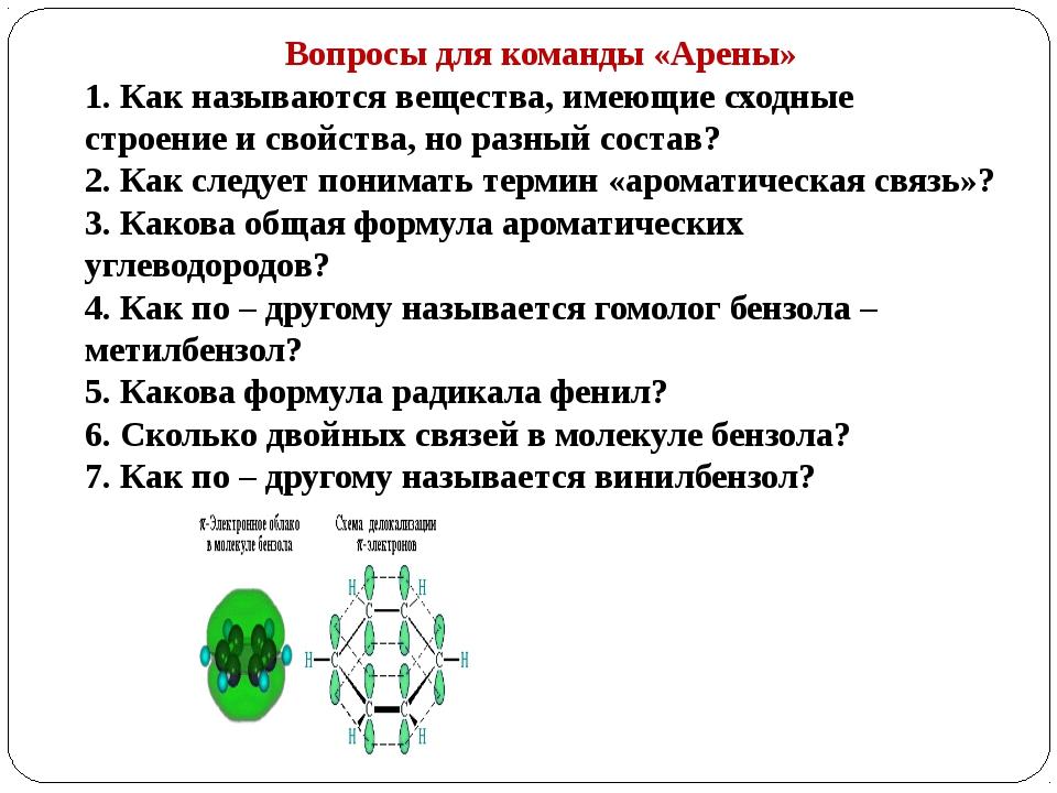 Вопросы для команды «Арены» 1. Как называются вещества, имеющие сходные строе...