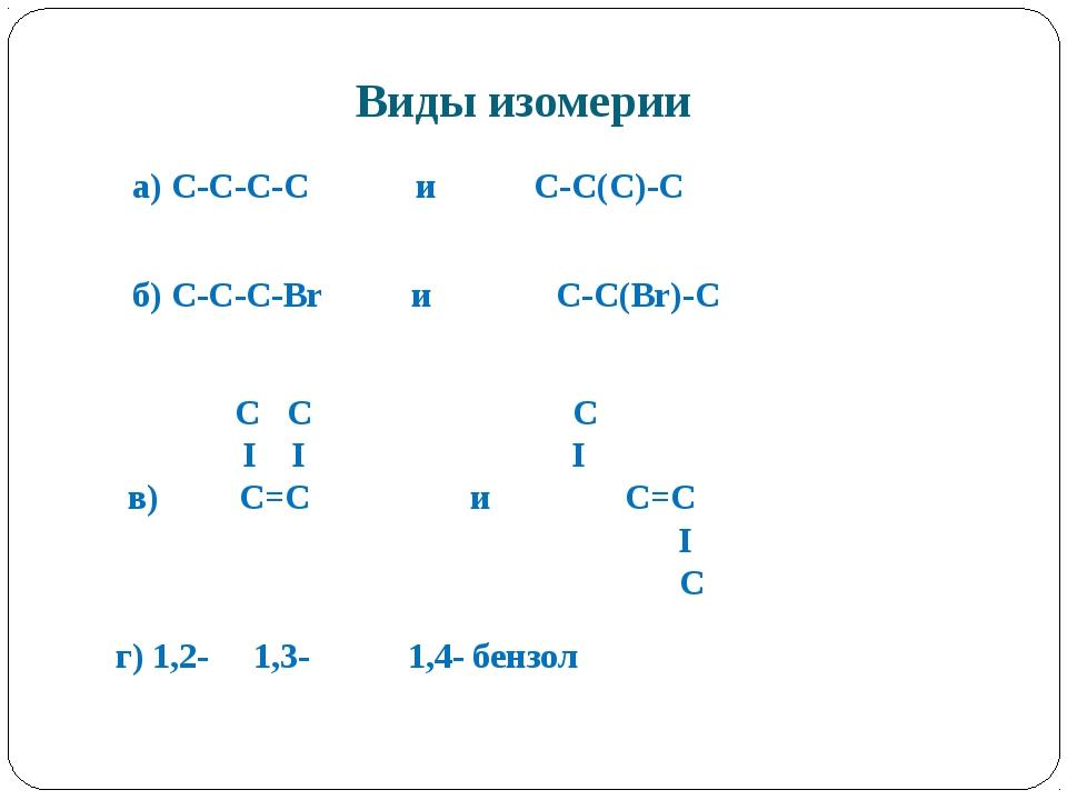Виды изомерии а) С-С-С-С и С-С(С)-С б) С-С-С-Br и C-C(Br)-C С С С I I I в...