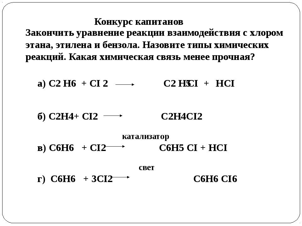 Закончить уравнение реакции взаимодействия с хлором этана, этилена и бензола...