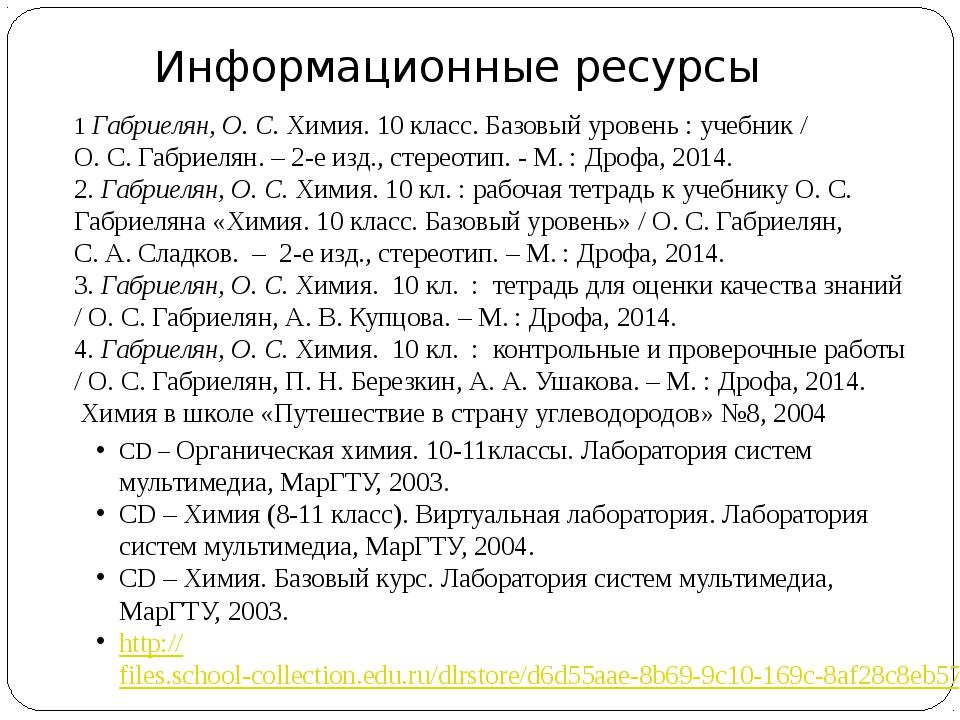 Информационные ресурсы 1 Габриелян, О. С. Химия. 10 класс. Базовый уровень :...