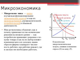 Микроэкономика Микроэконо́мика—наука, изучающая функционированиеэкономиче