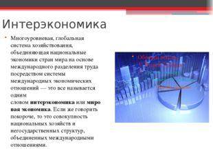 Интерэкономика Многоуровневая, глобальная система хозяйствования, объединяюща