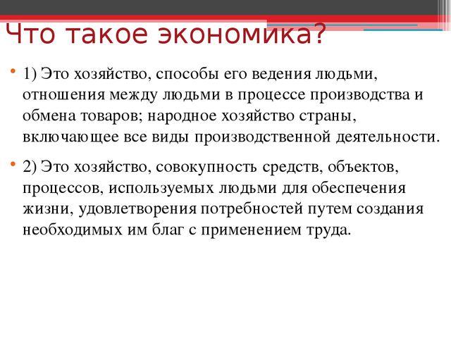 Что такое экономика? 1) Это хозяйство, способы его ведения людьми, отношения...