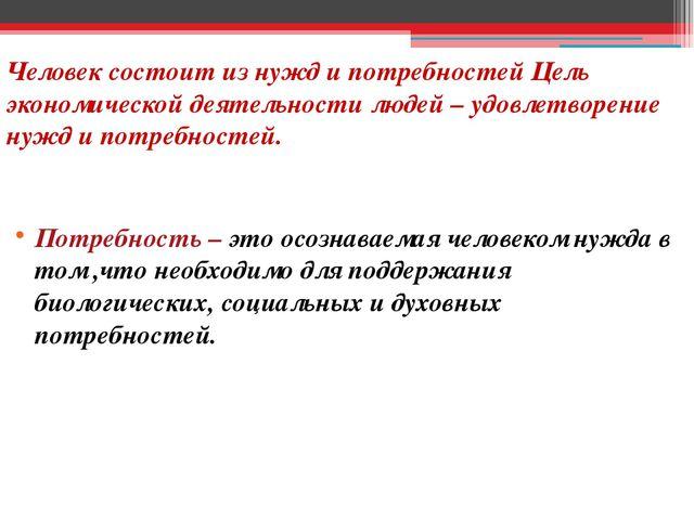 Человек состоит из нужд и потребностей Цель экономической деятельности людей...