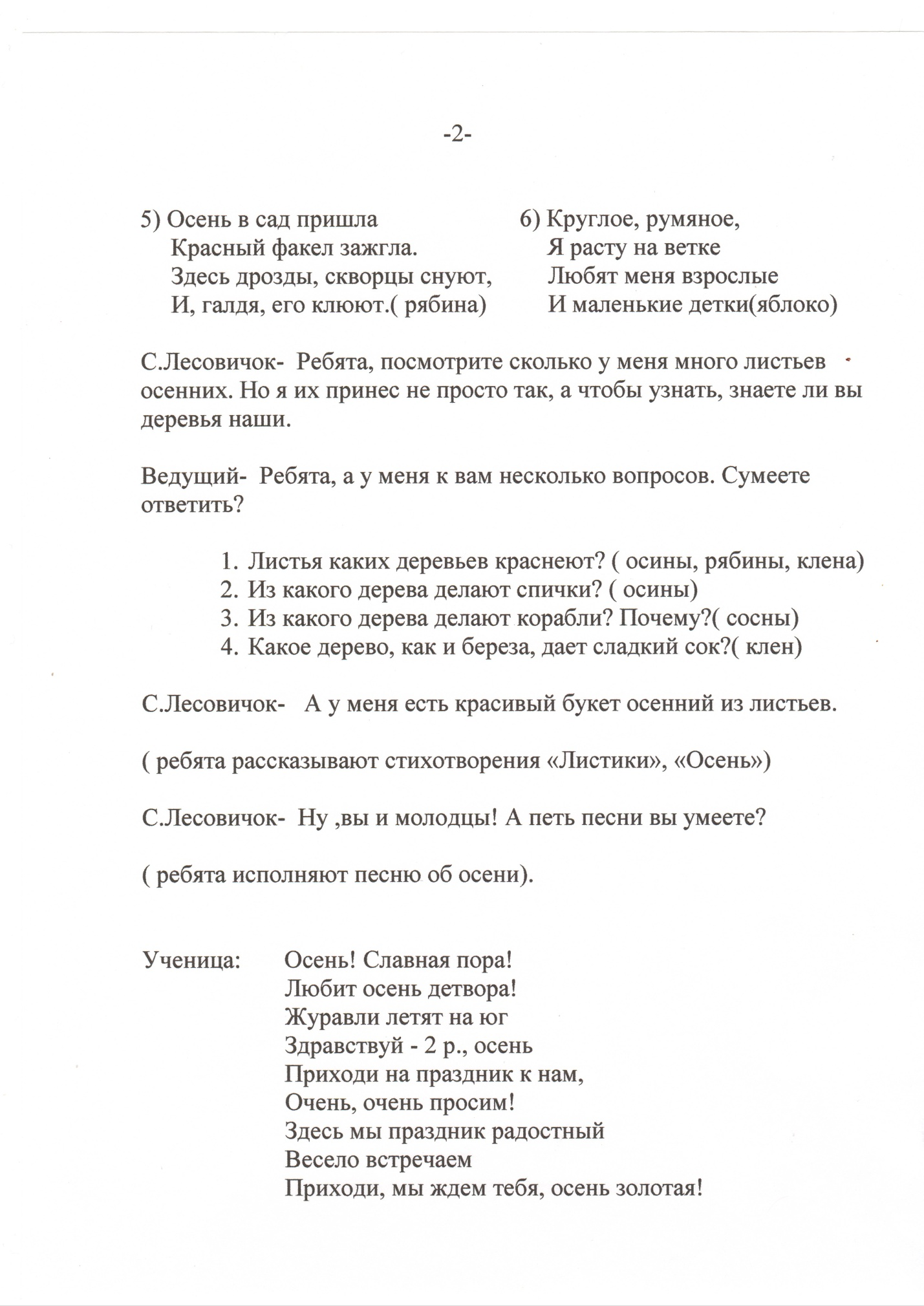 D:\Фото\ОСЕНЬ ПРАЗДНИК\Новая папка\020002.JPG