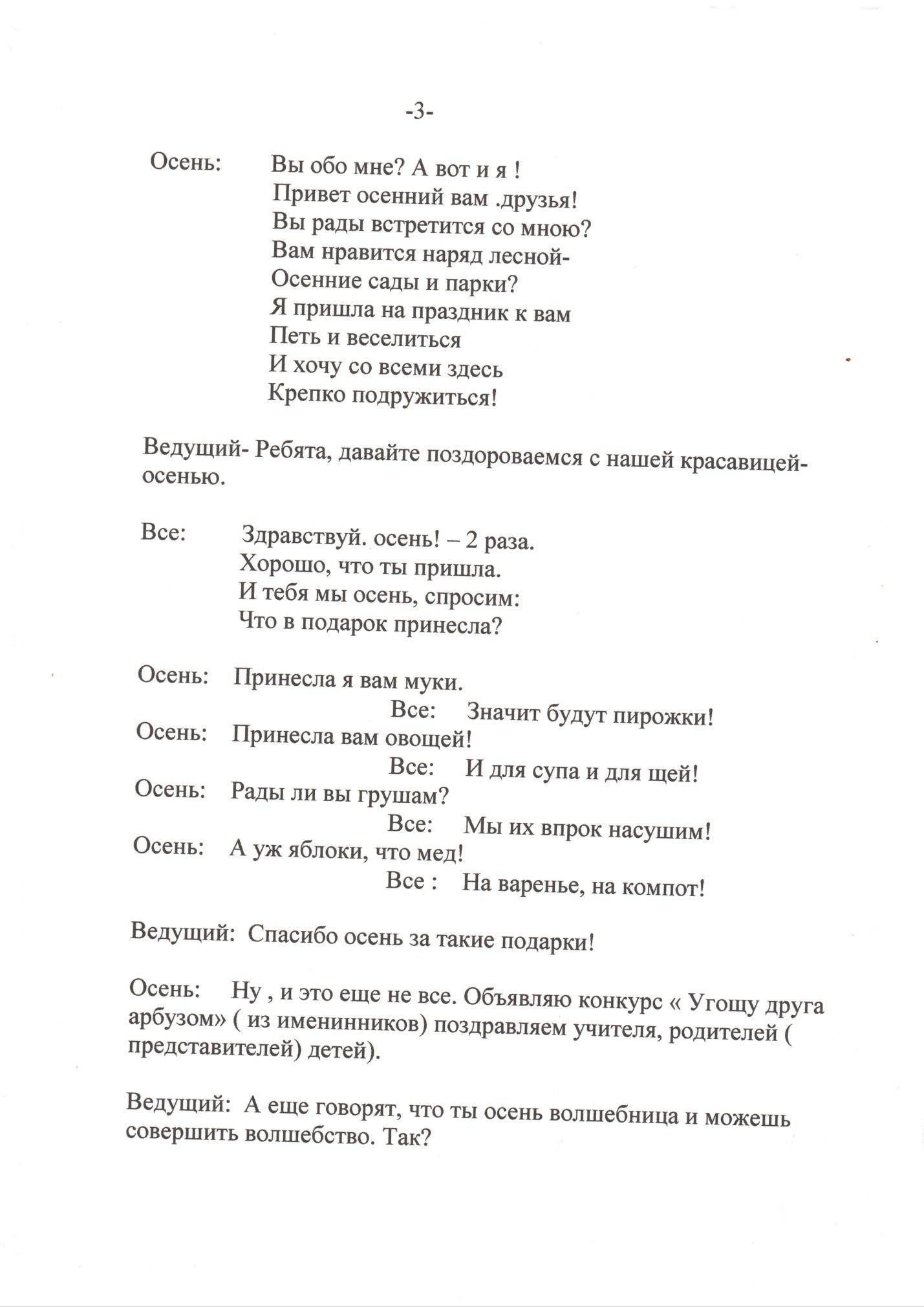 D:\Фото\ОСЕНЬ ПРАЗДНИК\Новая папка\020003.JPG