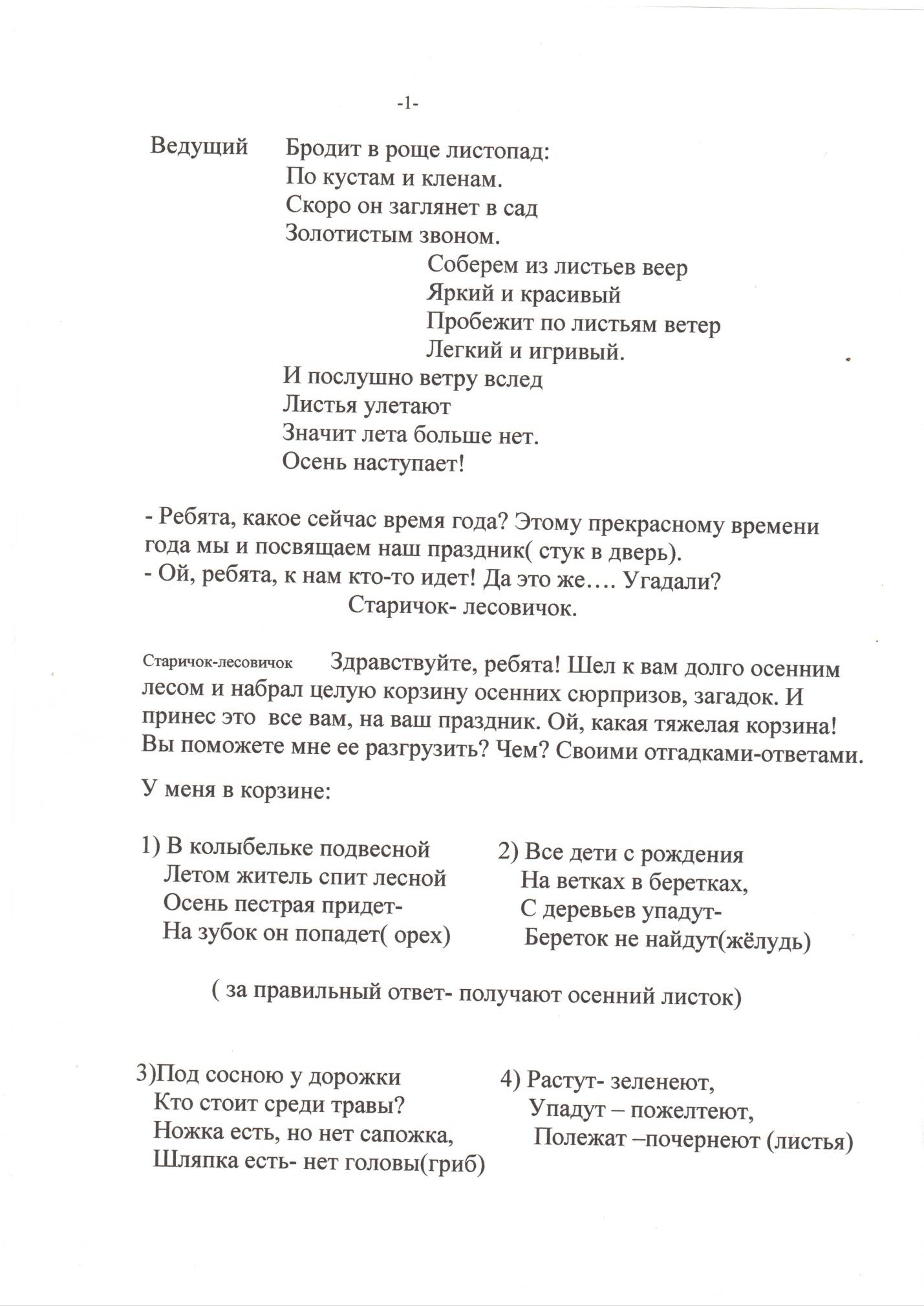 D:\Фото\ОСЕНЬ ПРАЗДНИК\Новая папка\020001.JPG