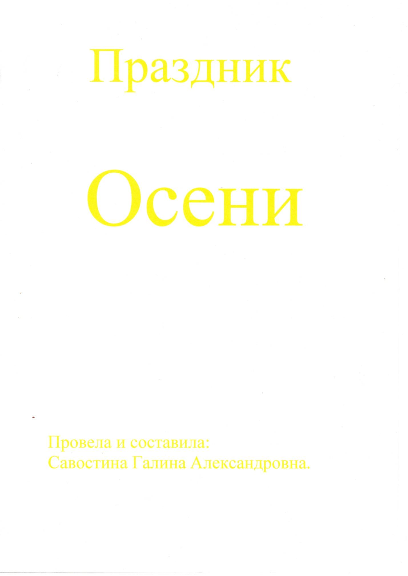 D:\Фото\ОСЕНЬ ПРАЗДНИК\Новая папка\02.JPG