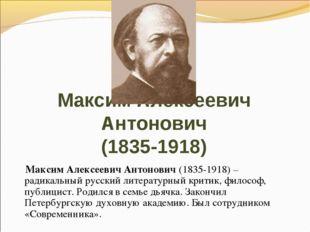 Максим Алексеевич Антонович (1835-1918) Максим Алексеевич Антонович(1835-191