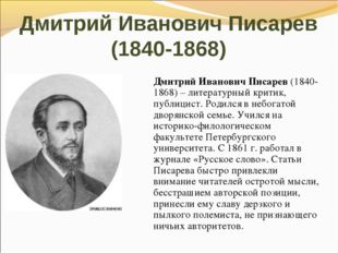 Дмитрий Иванович Писарев (1840-1868) Дмитрий Иванович Писарев(1840-1868) – л